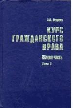 Курс гражданского права. Общая часть: научно-практическое пособие Том 1