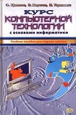 Курс компьютерной технологии с основами информатики. Учебное пособие для старших классов