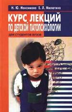 Курс лекций по детской патопсихологии