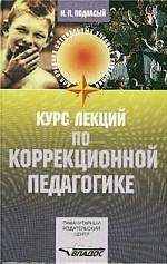 Курс лекций по коррекционной педагогике