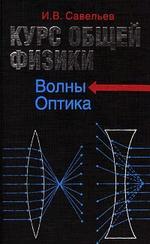Курс общей физики. Книга  4. Волны. Оптика
