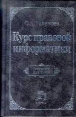 Курс правовой информатики