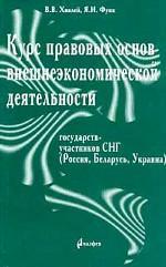 Курс правовых основ внешнеэкономической деятельности государств- участников СНГ (Россия, Беларусь, Украина)