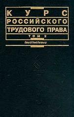 Курс российского трудового права. Том 2. Рынок труда и обеспечение занятости (правовые вопросы)