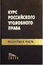 Курс российского уголовного права. Особенная часть