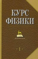 Курс физики: Учебник. В 2-х томах. Т.1. 4-е изд.