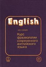 English. Курс фразеологии современного английского языка