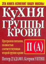 Кухня группы крови II(А)