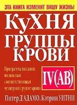 Кухня группы крови IV (AB) ( П. Д`Адамо,К. Уитни  )