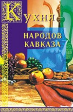 Кухня народов Кавказа