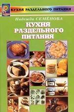 Кухня раздельного питания. 3-е издание
