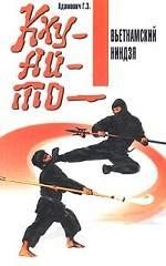 Кхуай-то - вьетнамский ниндзя ( Э. Адамович  )