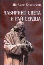 Польская Сибириада