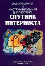 Героизм, драматизм и оптимизм медицины. 2001г