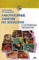 Лабораторные занятия по зоологии с основами экологии