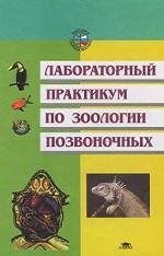 Лабораторный практикум по зоологии позвоночных