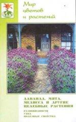 Лаванда, мята, мелисса и другие целебные растения: Разновидности. Уход. Полезные свойства