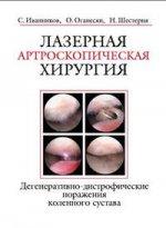 Лазерная артроскопическая хирургия