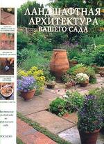 Ландшафтная архитектура вашего сада