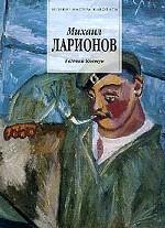 Ларионов Михаил
