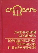 Латинский словарь юридических терминов и выражений