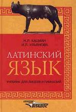 Обложка книги Латинский язык. Учебник для лицеев и гимназий