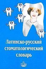 Латинско-русский стоматологический словарь