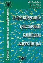 Лайм-боррелиоз: иксодовые клещевые боррелиозы