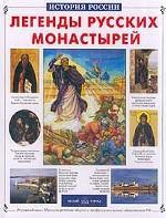 Легенды русских монастырей