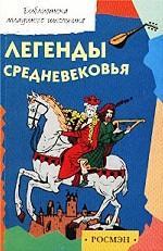 Легенды Средневековья