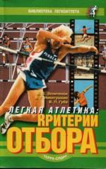 Легкая атлетика: Критерии отбора
