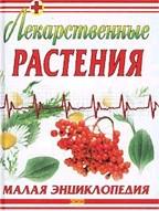 Лекарственные растения. Малая энциклопедия