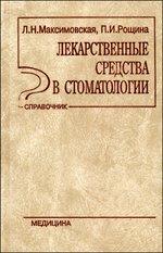 Лекарственнык средства в стоматологии: Справочник. 2-е издание, переработанное и дополненное