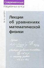 Лекции об уравнениях математической физики