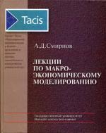 Лекции по макроэкономическому моделированию