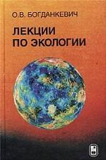 Лекции по экологии