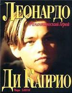 Леонардо Ди Каприо. Романтический герой