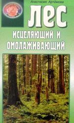 Лес исцеляющий и омолаживающий