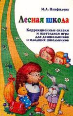 Лесная школа: Коррекционные сказки и настольная игра для дошкольников и младших школьников