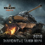 Танки. World of Tanks. Календарь настенный на 2019 год