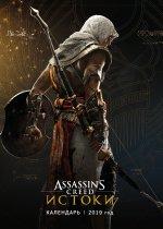 Assassin``s Creed. Календарь настенный на 2019 год