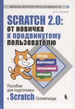 Scratch 2.0:от новичка к продвинутому пользователю