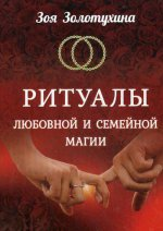 Ритуалы любовной и семейной магии