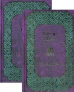 Отверженные (комплект из 2 книг)