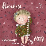 Евгения Гапчинская. Ангелы. Календарь настенный на 2019 год (Арте)