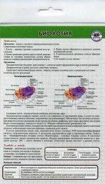 Биология Шпаргалка