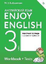 Enjoy English/Английский язык 3кл [Рабоч.тетр]ФГОС