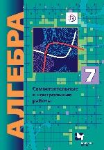 Алгебра 7кл [Самост. и контр. раб.] углубл
