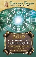 2019 Астрологический прогноз на все случаи жизни