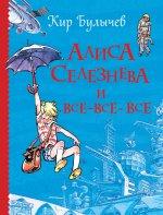 Алиса Селезнева и все-все-все (Все истории)
